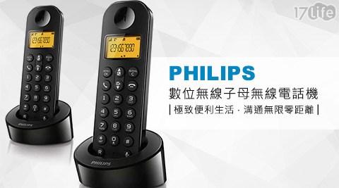 只要1,188元(含運)即可享有【PHILIPS飛利浦】原價1,588元數位無線子母無線電話機(D1202B)/(D1202)只要1,188元(含運)即可享有【PHILIPS飛利浦】原價1,588元數..