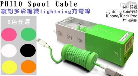 只要790元(含運)即可享有原價1,190元PHILO Spool Cable繽紛多彩編織lightning充電線只要790元(含運)即可享有原價1,190元PHILO Spool Cable繽紛多彩..