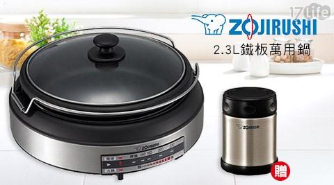 只要2,180元(含運)即可享有【ZOJIRUSHI象印】原價2,590元2.3L鐵板萬用鍋EP-LAF15+送【ZOJIRUSHI象印】0.35L不鏽鋼真空燜燒杯(SW-EAE35-XA)。