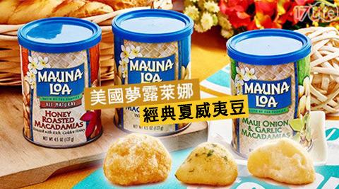 平均最低只要229元起(含運)即可享有【美國夢露萊娜】經典夏威夷豆任選2罐/4罐/6罐/12罐/24罐,多口味選擇。