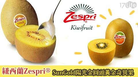 平均最低只要875元起(含運)即可享有紐西蘭Zespri® SunGold陽光金圓頭黃金奇異果1盒/2盒/3盒/4盒(3.5公斤±10%/盒;27~33顆/盒)。