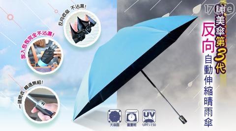 平均最低只要 299 元起 (含運) 即可享有(A)神美傘3代-反向自動伸縮晴雨傘 1入/組(B)神美傘3代-反向自動伸縮晴雨傘 2入/組(C)神美傘3代-反向自動伸縮晴雨傘 3入/組(D)神美傘3代..