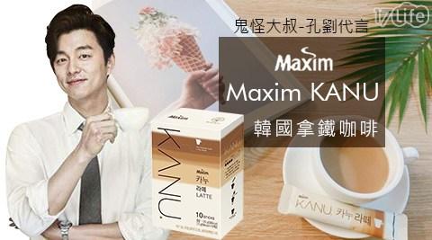 平均每入最低只要18元起(含運)即可享有韓國【Maxim KANU】孔劉歐巴代言拿鐵咖啡(無糖)(10入/盒):10入/30入/60入/120入/240入。