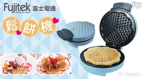 只要788元(含運)即可享有【Fujitek富士電通】原價1,280元可口美味鬆餅機(FT-SWA01)只要788元(含運)即可享有【Fujitek富士電通】原價1,280元可口美味鬆餅機(FT-SW..