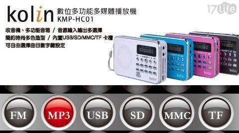 平均每台最低只要394元起(含運)即可購得【Kolin歌林】數位多功能多媒體播放機1台/2台,顏色:珍珠白/甜心桃/天空藍/時尚黑(隨機出貨)。