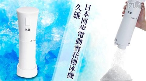 平均最低只要849元起(含運)即可享有【久雄】日本同步電動雪花刨冰機平均最低只要849元起(含運)即可享有【久雄】日本同步電動雪花刨冰機1台/2台,保固一年。