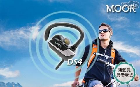 平均最低只要 690 元起 (含運) 即可享有(A)MOOR DS4 無線藍牙雙耳立體聲音樂運動耳機 1入/組(B)MOOR DS4 無線藍牙雙耳立體聲音樂運動耳機 2入/組(C)MOOR DS4 無線藍牙雙耳立體聲音樂運動耳機 4入/組