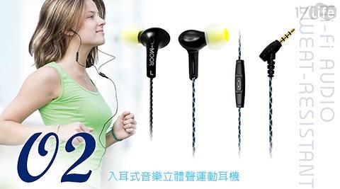 平均最低只要350元起(含運)即可享有O2入耳式音樂立體聲運動耳機平均最低只要350元起(含運)即可享有O2入耳式音樂立體聲運動耳機:1入/2入/4入,顏色: 黑/藍