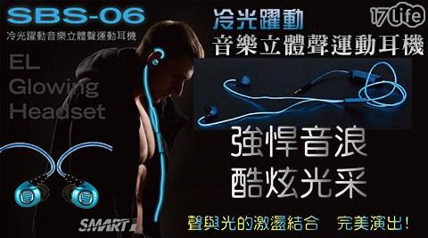 平均最低只要 299 元起 (含運) 即可享有(A)Smart1 SBS-06 冷光躍動音樂立體聲運動耳機 1入/組(B)Smart1 SBS-06 冷光躍動音樂立體聲運動耳機 2入/組(C)Smar..