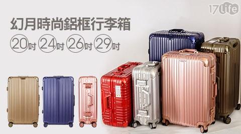 只要2,280元起(含運)即可享有原價最高6,980元幻月時尚鋁框行李箱只要2,280元起(含運)即可享有原價最高6,980元幻月時尚鋁框行李箱1入:(A)20吋/(B)24吋/(C)26吋/(D)2..
