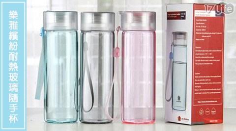 平均每入最低只要130元起(含運)即可購得樂雅繽紛耐熱玻璃隨手杯1入/2入/4入/8入(260ml/入),顏色:灰色/粉紅色/藍色。