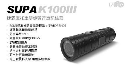 只要1,680元(含運)即可享有【速霸】原價4,980元III三代超廣角170度防水型1080P機車行車記錄器(K100)1台,主機保固半年,配件保固三個月。