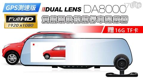 只要2,380元(含運)即可享有原價4,980元全視線 DA8000 GPS測速版 1080P 雙鏡頭後視鏡行車記錄器1入+贈16G TF卡只要2,380元(含運)即可享有原價4,980元全視線 DA..