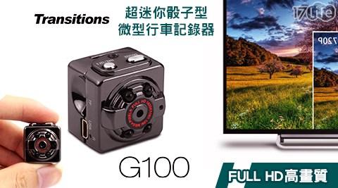 只要699元(含運)即可享有【全視線】原價2,580元超迷你骰子型Full HD 1080P微型行車記錄器(G100)1台,主機保固一年、配件保固三個月。