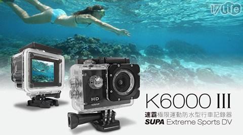 只要988元(含運)即可享有原價2,980元速霸K6000 III三代Full HD 1080P極限運動防水型行車記錄器1台,享主機保固一年,配件保固三個月。