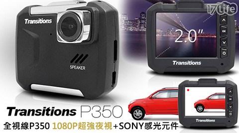 只要2,810元起(含運)即可享有原價最高5,980元台灣製造MIT-全視線P350 1080P超強夜視+SONY感光元件:(A)1入/(B)1入+16G記憶卡x1。主機享1年保固、配件享3個月保固!