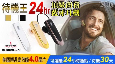 平均每入最低只要650元起(含運)即可購得【待機王】美國第一大廠博通4.0晶片-頂級商務藍牙耳機 1入/2入/4入,顏色:黑/金/白。