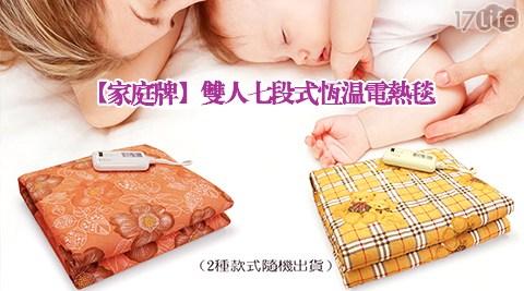 只要880元(含運)即可享有【家庭牌】原價2,980元雙人七段式恆溫電熱毯1入,顏色隨機出貨,享保固1年。