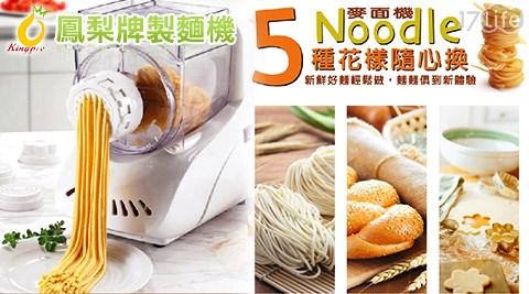 只要1980元(含運)即可購得【鳳梨牌】原價5980元養生健康製麵機(NM-101)1台。