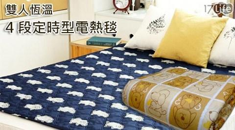 平均最低只要1,450元起(含運)即可享有【山多力】雙人恆溫4段定時型電熱毯(NHB-308T):1入/2入,款式:快樂狗/喜洋洋。