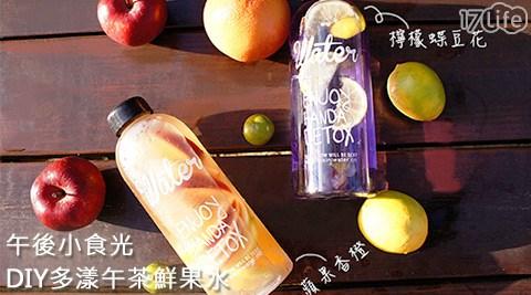 平均每包最低只要68元起(含運)即可購得【午後小食光】DIY多漾午茶鮮果水2包/4包/8包/16包,多種口味任選,購買8包及16包方案,加贈韓國流行冷水瓶1個(1000ml/個)。