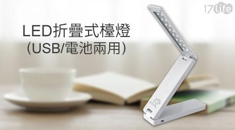 平均每台最低只要218元起(含運)即可購得【TECO東元】LED折疊式檯燈XYFDL504(USB/電池兩用)1台/2台/4台,購買即享1年保固服務!