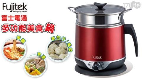 平均每台最低只要673元起(含運)即可購得【Fujitek富士電通】2.2L多功能快煮美食鍋(FT-PNA01)1台/2台(附大蒸籠),享一年保固。