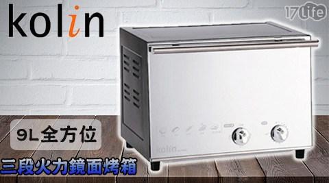 平均每台最低只要975元起(含運)即可購得【Kolin 歌林】9L全方位三段火力鏡面烤箱(BO-R091)1台/2台,原廠保固一年。