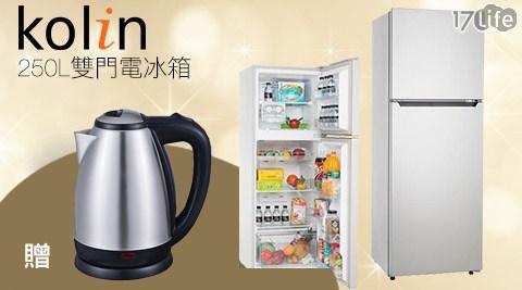 只要15,900元(含運)即可享有【Kolin歌林】原價23,800元250L雙門電冰箱(KR-225S01)1台,加贈【台熱牌】2L不鏽鋼快煮壺(T-1800),均享保固一年。