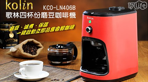 平均最低只要 2890 元起 (含運) 即可享有(A)【Kolin歌林】4人份全自動磨豆咖啡機 KCO-LN406B 1入/組(B)【Kolin歌林】4人份全自動磨豆咖啡機 KCO-LN406B 2入..