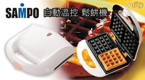 平均每台最低只要579元起(含運)即可享有【SAMPO聲寶】自動溫控鬆餅機(TG-L7061L)1台/2台,享一年保固。