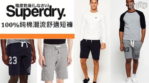 平均最低只要 1890 元起 (含運) 即可享有(A)Superdry 100%純棉潮流舒適短褲 1入/組(B)Superdry 100%純棉潮流舒適短褲 2入/組
