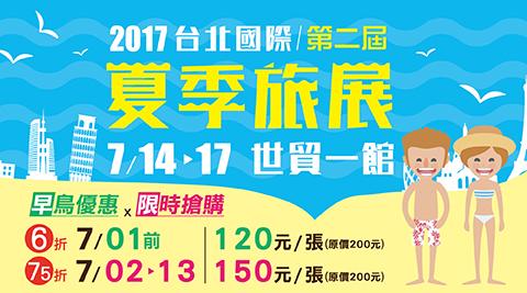 只要120元即可享有【2017台北國際夏季旅展】原價200元單人早鳥特惠票只要120元即可享有【2017台北國際夏季旅展】原價200元單人早鳥特惠票。
