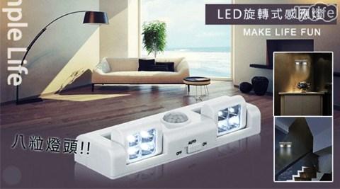 平均每入最低只要150元起(含運)即可購得LED八粒燈頭旋轉式感應燈1入/2入/4入/8入。