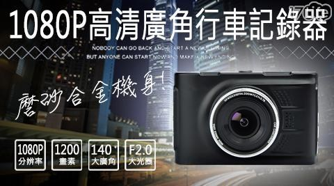 平均最低只要 750 元起 (含運) 即可享有原價最高 5,980 元 超薄3吋1080P超廣角行車紀錄器:(A)超薄3吋1080P超廣角行車紀錄器 1入/組(B)超薄3吋1080P超廣角行車紀錄器 ..