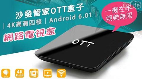 平均最低只要1,999元起(含運)即可享有沙發管家OTT盒子4K高清四核Android 6.01(網路電視盒)1入/2入,享原廠主機保固1年、其他配件保固1個月。