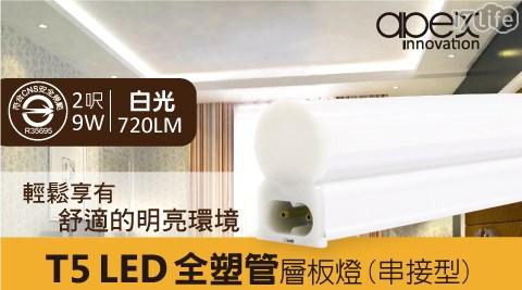 平均最低只要 169 元起 (含運) 即可享有(A)【APEX】T5 LED 全塑層板燈(串接型) 2呎9W / 白光6000K / 2孔 3入/組(B)【APEX】T5 LED 全塑層板燈(串接型)..