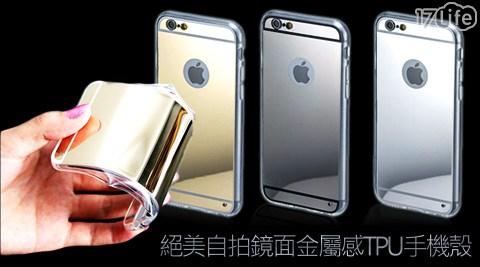 平均每個最低只要100元起(含運)即可購得絕美自拍鏡面金屬感TPU手機殼1個/2個/4個/6個,機型:iPhone 5/5s/iPhone 6/iPhone 6 Plus/Samsung S6/Sam..
