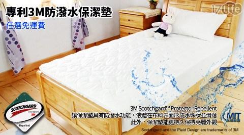 平均最低只要 179 元起 (含運) 即可享有(A)台灣製造-專利3M防潑水枕套 1件/組(B)台灣製造-專利3M防潑水枕套 2件/組(C)台灣製造-專利3M防潑水鋪棉平單式保潔墊-單人3.5尺 1入..