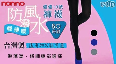 平均每雙最低只要90元起(3雙免運)即可購得【nonno儂儂】輕薄款防風雨褲襪1雙/6雙/10雙,顏色:黑/藍/灰,尺寸:一般/加大。
