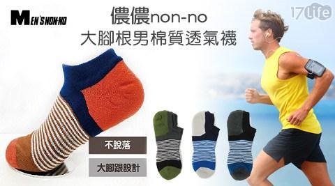 平均每雙最低只要45元起(3雙免運)即可享有【儂儂non-no】大腳跟男棉質透氣襪1雙/6雙/9雙/12雙,顏色:軍綠/淺灰/深灰/橘紅(隨機出貨)。