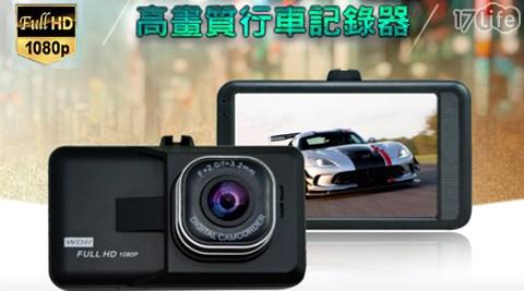 平均每台最低只要1,099元起(含運)即可享有FHD 1080高畫質影像行車記錄器(含8G記憶卡)1台/2台/6台,享主機保固1年,其他配件保固1個月!