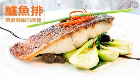 平均每包最低只要99元起(含運)即可享有【極鮮配】台灣極品鮮嫩金目鱸魚排5包/8包/10包/15包/20包(175g±10%/包)。