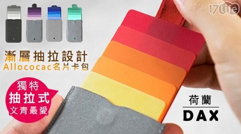 平均最低只要 248 元起 (含運) 即可享有(A)荷蘭DAX-漸層抽拉設計Allococac名片卡包 1入/組(B)荷蘭DAX-漸層抽拉設計Allococac名片卡包 2入/組(C)荷蘭DAX-漸層..
