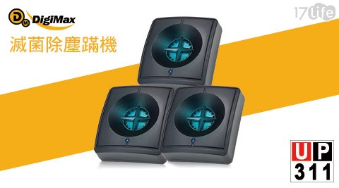 平均最低只要510元起(含運)即可享有【DigiMax】UP-311「藍眼睛」滅菌除塵蹣機 (紫外線滅菌驅除塵蹣):1入/3入/5入,購買即享1年保固服務。