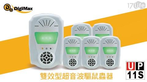平均最低只要700元起(含運)即可享有【Digimax】UP-11S「風光」雙效型超音波驅鼠蟲器:2入/4入/6入,購買即享1年保固服務。