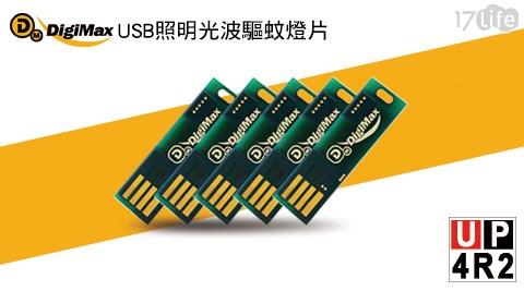 平均每入最低只要69元起(含運)即可購得【DigiMax】UP-4R2 USB照明光波驅蚊燈片5入/10入/15入,享1年保固。