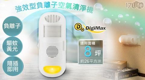 只要899元(含運)即可享有【DigiMax】原價1,580元DP-3D6強效型負離子空氣清淨機只要899元(含運)即可享有【DigiMax】原價1,580元DP-3D6強效型負離子空氣清淨機1台,享1年保固。