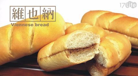 平均最低只要 19 元起 即可享有(A)【奧瑪烘焙】維也納牛奶麵包(6入/包) 6入/組(B)【奧瑪烘焙】維也納牛奶麵包(6入/包) 18入/組(C)【奧瑪烘焙】維也納牛奶麵包(6入/包) 30入/組..