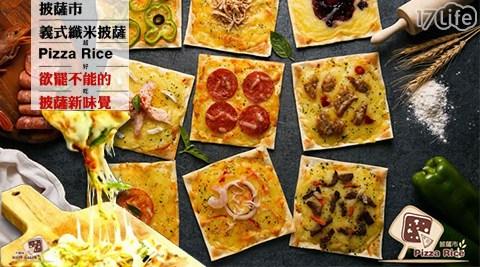 平均最低只要32元起(10入免運)即可享有【披薩市】低卡脆皮義式米披薩任選1入/20入/30入/50入/80入/100入,多口味選擇。